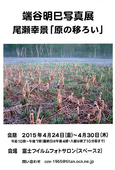 fuji1501.jpg